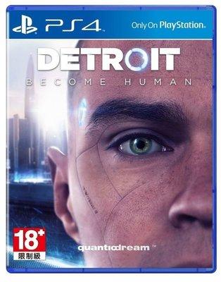 【全新未拆】PS4 底特律 變人 成為人類 DETROIT BECOME HUMAN 中文版 【台中恐龍電玩】