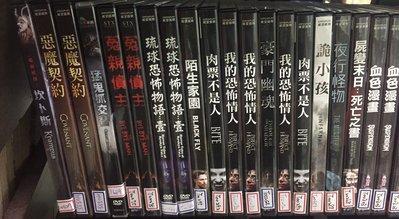 席滿客書坊二手拍賣-正版DVD*恐怖片【豪門幽魂】