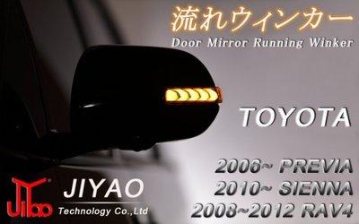 (小鳥的店)豐田 2010-2020 PREVIA 多功能後視鏡 跑馬燈 小燈 方向燈 流水燈 照地燈