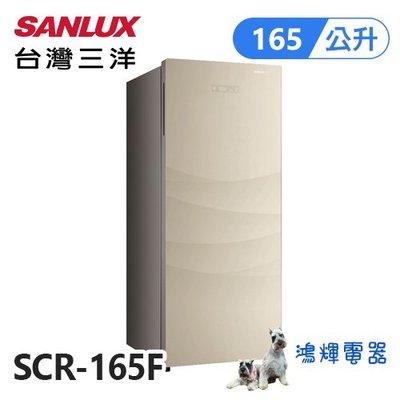 鴻輝電器 | SANLUX台灣三洋 165公升 直立式無霜冷凍櫃 SCR-165F