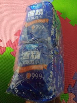 【現貨】奈森克林酒精抗菌濕巾20張隨身包,1袋12小包,24H出貨**濕紙巾 非立得清 非75%、台酒、台糖、口罩