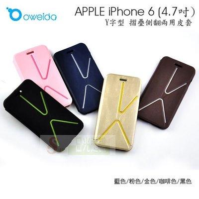 日光通訊@Oweida原廠 APPLE-iPhone 6 4.7吋 Y字型 摺疊側翻兩用皮套 站立式側翻保護套