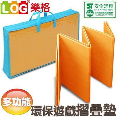 LOG 樂格 多功能摺疊環保遊戲墊【繽紛橘-雙面款】(150X200CMX1CM) 室內、戶外使用皆適宜