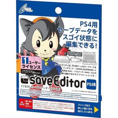 PS4 CYBER GADGET SAVE EDITOR 遊戲修改器 金手指 存檔編輯器專用 中文版 公司貨 台中恐龍