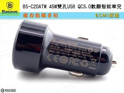 【現貨】BASEUS倍思 台灣版 雙孔USB QC3.0數顯智能車充45W智能數顯 智能分流,雙口充電