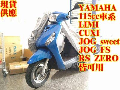 現貨供應 YAMAHA CUXI LIMI JOG SWEET 115cc 125cc 專用車罩 防塵罩 防雨罩 車罩
