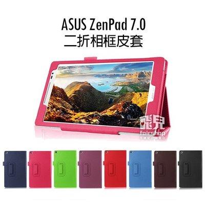 【飛兒】多色可選!ASUS ZenPad 7.0 二折相框皮套 相框式 支架皮套 商務式 保護套 保護殼 Z370C
