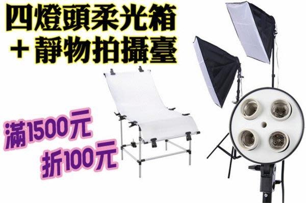 番屋~60*130cm靜物攝影台 四燈頭柔光箱*2 磨砂PVC板 2m燈架 懸臂架 攝影棚 網拍商品照 特惠 攝影套組