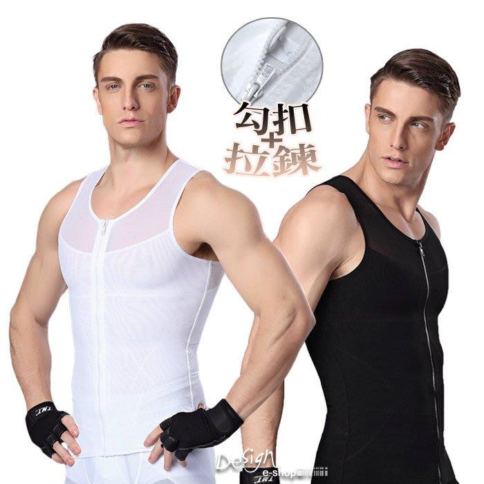 [eshop]男士 輕鬆穿脫 勾扣+拉鍊 壓力塑身背心 塑身衣 束腹壓縮 [BC-24]