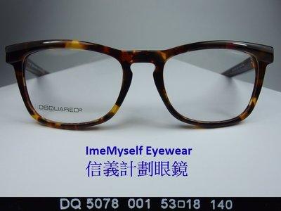 ImeMyself DSQUARED2 DQ5078 Rx prescription frames eyeglasses