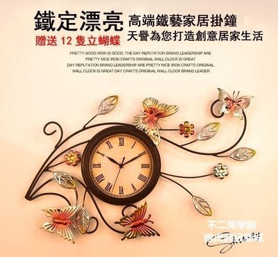 【格倫雅】歐式田園復古客廳掛鐘鐵藝時鐘藝術鐘表蝴蝶靜音裝飾掛表20707[g-l-y30