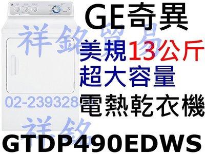 祥銘GE奇異13公斤大容量電熱型乾衣機GTDP490EDWS歡迎詢問