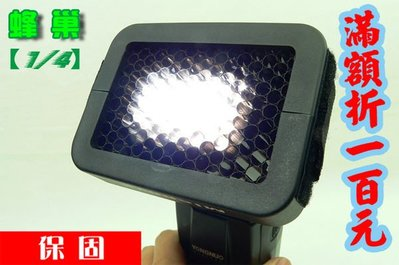 番屋~【保固】1/4蜂巢 蜂窩燈 閃光燈配件 加強光線方向性 數位 單眼相機配件 送彈力繩+軟管三腳架 優質專業攝影必備