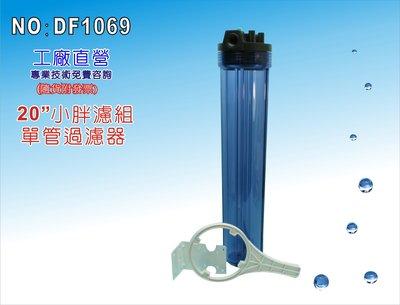 【龍門淨水】20吋小胖單管透明過濾器 濾水器 淨水器 水族 養殖 飲水機 水塔過濾器(貨號DF1069)