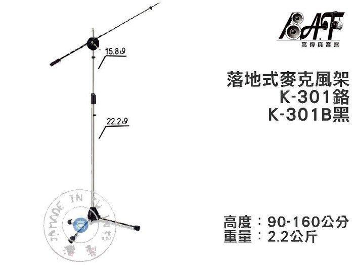 高傳真音響【K-301/K-301B】三腳座落地型麥克風架街頭表演.自彈自唱.【贈】麥克風夾