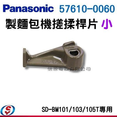 【新莊信源】Panasonic製麵包機專用小桿片 57610-0060 適用SD-BM103T