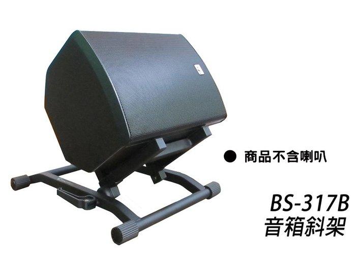 高傳真音響【BS-317B】音箱架 / 舞台監看螢幕架 amp架 多角度自由調整 攜帶方便 監聽 STANDER