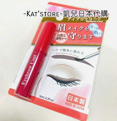 凱兒日本代購 現貨 日本製造 眉毛定型液 無色 防水 防汗 防脫妝雨衣 眉毛雨衣 6ml