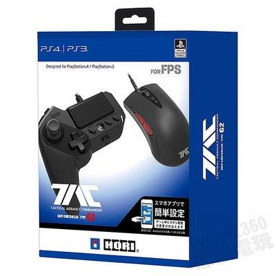 PS3 PS4 日本 HORI TAC G2 戰術突擊控制器 左手控制器 滑鼠組鍵盤 PS4-120A【台中恐龍電玩】