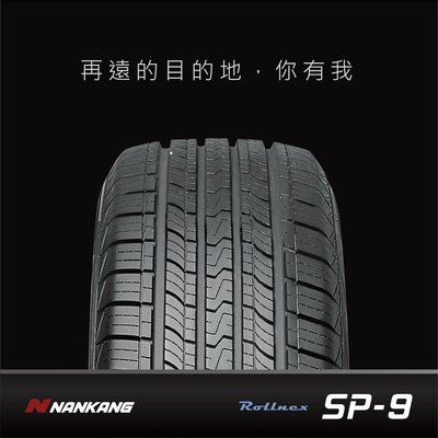 【樹林輪胎】SP-9 235/55-19 105V 南港輪胎 SP9