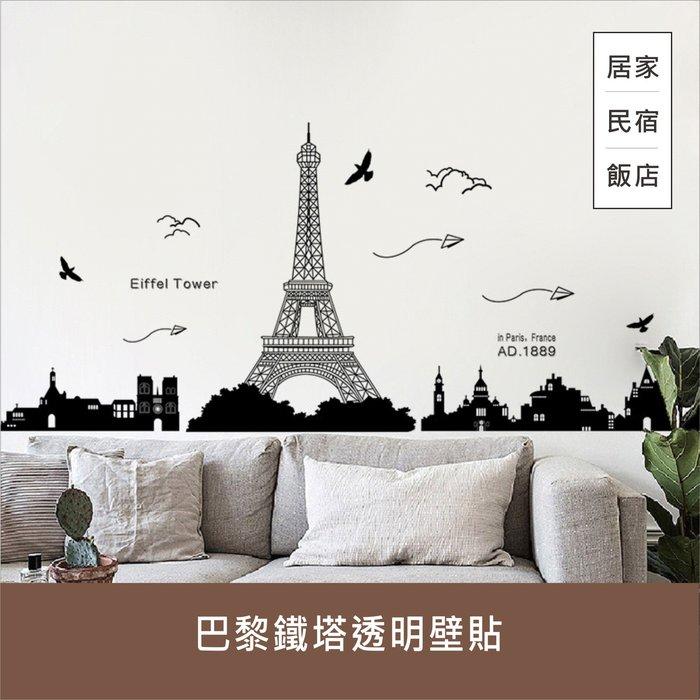 居家達人【A251】巴黎鐵塔透明壁貼 60x90 可重複黏貼 大尺寸風景壁貼 貼紙 安親班 室內裝飾 節日佈置