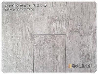 京峻木地板-超耐磨木地板/強化木地板 ...