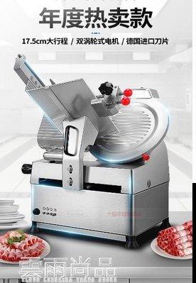 切肉機 樂創切肉機商用肥牛羊肉捲切片機電動刨肉機全自動刨片機切肉片機JD