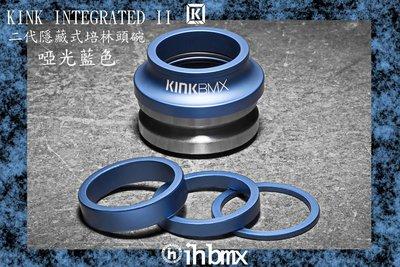 [I.H BMX] KINK INTEGRATED II 二代隱藏式培林頭碗 啞光藍色 滑板直排輪DH極限單車街道車特技腳踏車