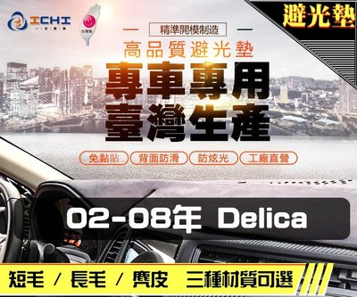 【短毛】02-08年 Delica 得利卡 避光墊 / 台灣製 delica避光墊 delica 避光墊 短毛 儀表墊