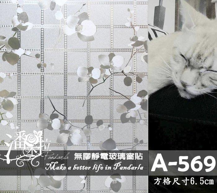 [潘朵拉時尚館]A-569無膠靜電玻璃窗花 玻璃貼紙推薦  居家隔熱紙 diy霧面毛玻璃 壁紙 窗花貼紙 窗簾 裝潢設計