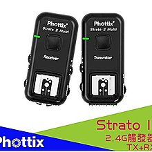 【eYe攝影】Phottix Strato II 無線閃燈觸發器 2.4G 可雙閃 觸發器 引閃器 For Canon