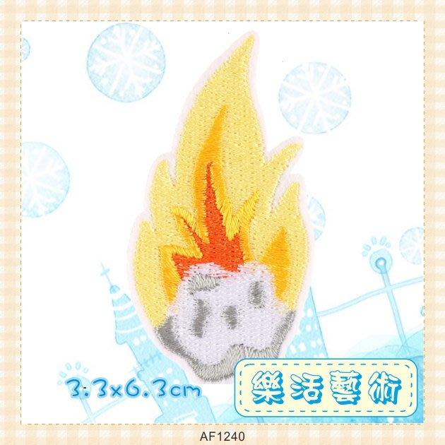 樂活藝術「燙貼布」 ~ 多彩火焰 刺繡布貼 熨燙貼 貼花 補丁《有背膠》【現貨】【AF1240】