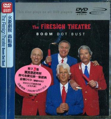 【嘟嘟音樂坊】火象劇院 The Firesign Theatre - 轟點爆 Boom Dot Bust  DVD Audio  (全新未拆封)