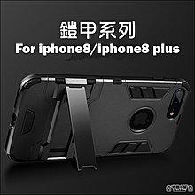 蘋果 iPhone 8 Plus 鎧甲系列 保護套 手機套 手機殼 矽膠套 隱形支架 防摔手機殼 保護殼