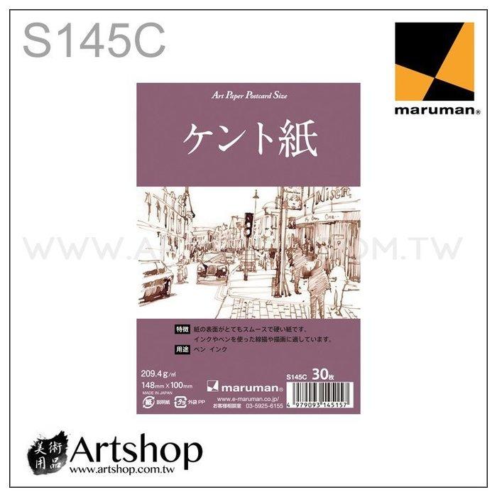 【Artshop美術用品】日本 maruman S145C 製圖明信片 209.4g (148x100mm)