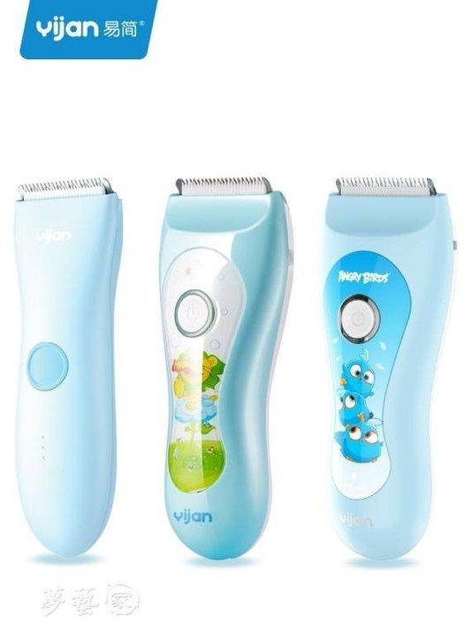 理髮器 易簡嬰兒理發器超靜音防水剃頭兒童電推剪充電新生寶寶家用理發器