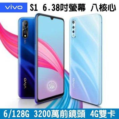 《網樂GO》vivo S1 4G+4G 雙卡手機 6/128G 6.38吋 大螢幕手機 八核心 雙卡雙待 三鏡頭 超廣角