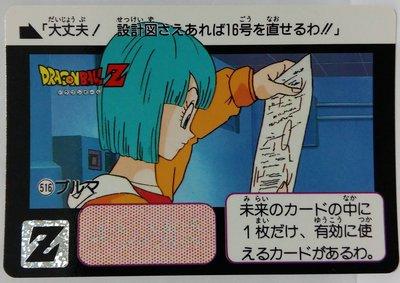 七龍珠 Dragonball 萬變卡 非金卡閃卡 日版普卡 NO.516 1992年 請看商品說明