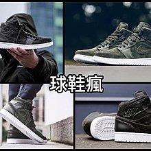 球鞋瘋 NIKE AIR JORDAN 1 MID  墨綠 軍綠 AJ1 喬丹一代 休閒籃球鞋 554724-302