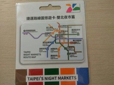 捷運路線圖悠遊卡-雙北夜市篇,單價150元