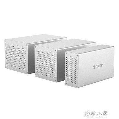 Orico/奧睿科3.5寸多盤位外置蜂巢硬盤盒 raid磁盤陣列盒柜箱SATA