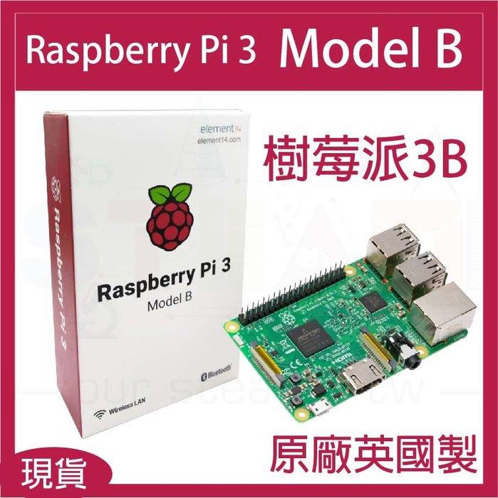 樹莓派3B Raspberry Pi 3 Model B 英國製/NCC認證公司貨/紙盒裝單主板