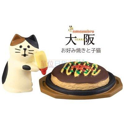 『 單位日貨 』日本正版 2020年 DECOLE concombre  大阪系列 大阪燒 美乃滋 三毛貓 公仔 擺設