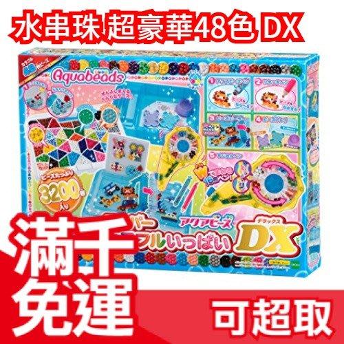 日本 EPOCH 夢幻星星水串珠 超豪華48色 DX  創意DIY玩具 手做 生日禮物 禮物過年禮物 ❤JP Plus+