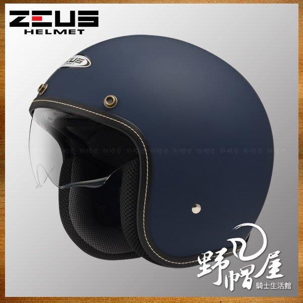 三重《野帽屋》ZEUS 瑞獅 ZS-388A 復古帽 3/4罩 安全帽 內置墨片 388A GOGORO。消光藍