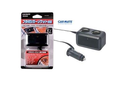 《達克冷光》CARMATE 2孔電源插座 NZ258