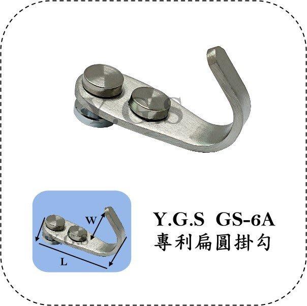 Y.G.S~掛畫五金~GS-6A專利扁圓掛勾(結合吊圖軌道用) (含稅) (含稅)