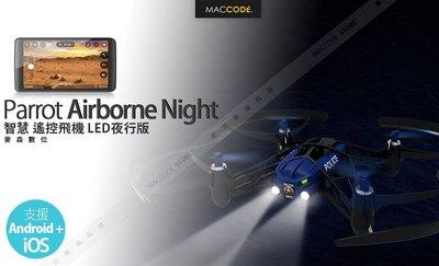 【先創公司貨】Parrot Airbone Night 觸控 遙控飛機 夜行版 支援iOS/Android 現貨 含稅
