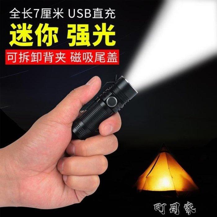 迷你強光超亮可USB充電多功能超小袖珍微型小手電 燈