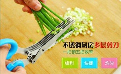 不銹鋼廚房剪刀 五層蔥花剪 香料剪 紫菜碎食剪 辦公碎紙剪刀